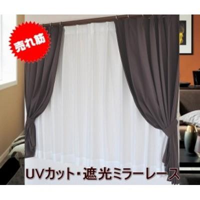 【送料無料】【即納】遮光遮熱ミラーレース UVカット日焼け防止 快適省エネ人気レースカーテン100cm/150cm幅対応日本製