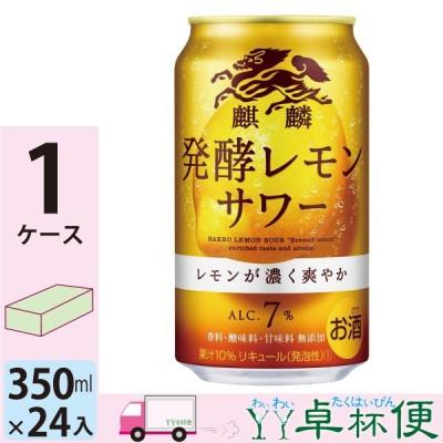 キリン 麒麟 発酵レモンサワー 350ml缶×1ケース(24本入り)
