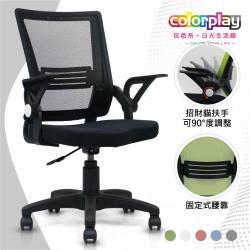 【Color Play精品生活館】可調扶手招財貓輕巧辦公椅 電腦椅