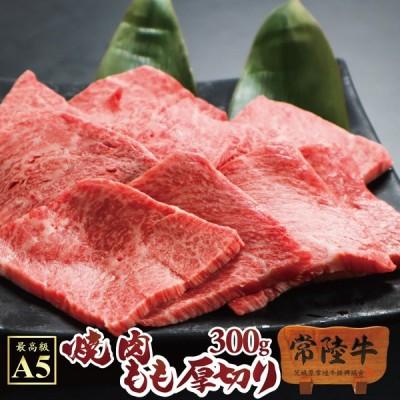 送料無料 肉 bbq 牛肉 焼肉 A5 常陸牛 もも厚切り バーベキュー ご自宅