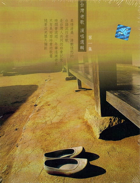 【停看聽音響唱片】【CD】台灣老歌演唱選輯