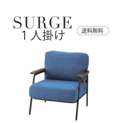 サージ ソファ デニム ブルージーンズ アメリカン 一人がけ 1P シンプル 椅子 肘付き インテリア 家具 おしゃれ 直送
