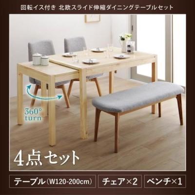 北欧調 ダイニングテーブル 伸縮 回転イス 4点セット 〔スライド式テーブル幅120〜200cm+チェア2脚+ベンチ1脚〕