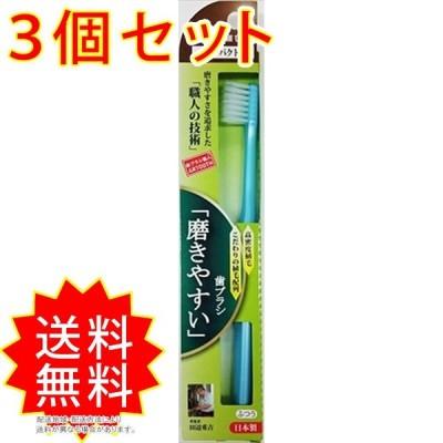 3個セット SLP-02磨きやすい歯ブラシコンパクト先細 ライフレンジ 歯ブラシ まとめ買い 通常送料無料