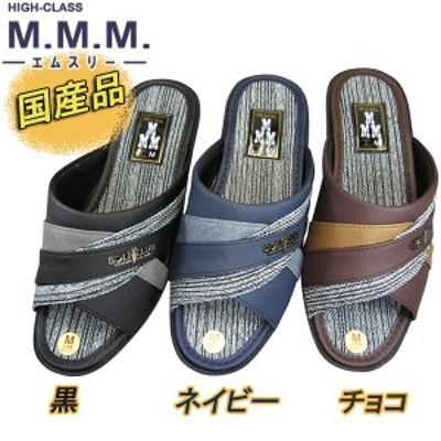 M-THREE エムスリー 603 黒 ネイビー チョコ メンズ サンダル 紳士ヘップ サンダル つっかけ ウレタンソール 日本製 MMM 603 各色