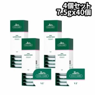 VT COSMETICS【ブイティーコスメティックス】 シカカプセルマスク 7.5g×40個(4箱) アットコスメ CICA CAPSULE MASK マスクパック/フェイ