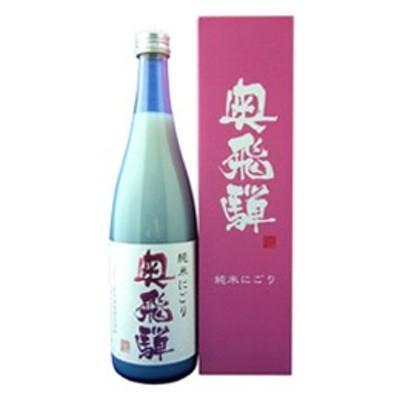 清酒 奥飛騨 純米にごり酒 箱入 720ml 日本酒