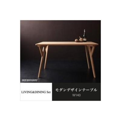 ダイニングテーブル W140 (単品) リビングダイニング モダンデザイン ARX アークス