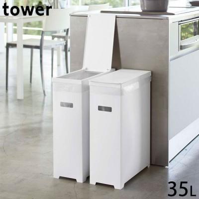 ゴミ箱 おしゃれ スリム 35L コンパクト シンプル tower タワー 蓋付き 縦型 ホワイト ブラック 山崎実業 分別 組み立て式 キッチン