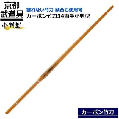 カーボン竹刀34両手小判型 128-CFK234MBB
