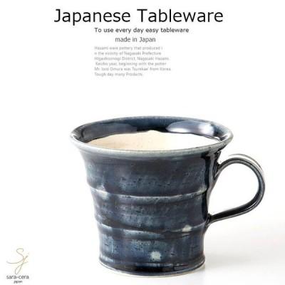 和食器 美濃焼 ラインスパイラル藍釉 マグカップ カフェ おうち ごはん 食器 うつわ 日本製 おしゃれ ギフト プレゼント 母の日 父の日 誕生日