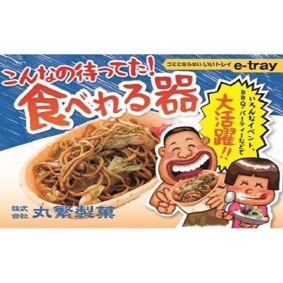 e-tray(イートレイ) 食べられるお皿・4種セット(全40枚) H068-005