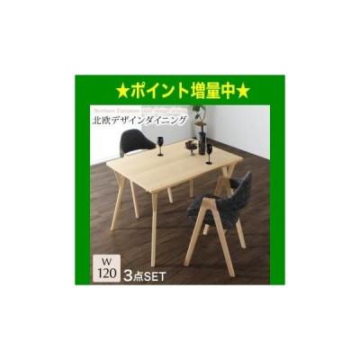 北欧デザインダイニング laurus ラウルス 3点セット(テーブル+チェア2脚) W120[00]