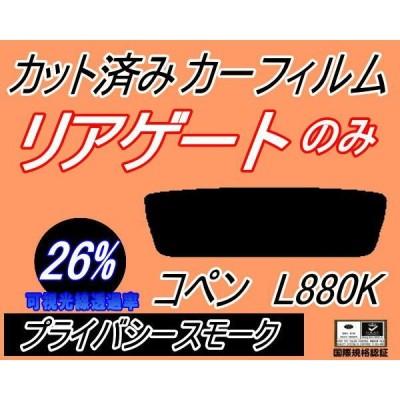 リアガラスのみ (s) コペン L880K (26%) カット済み カーフィルム ダイハツ
