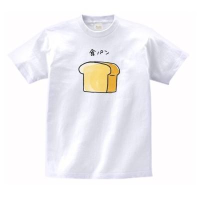 食パン 食べ物・飲み物・野菜 Tシャツ