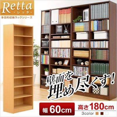 多目的ラック、マガジンラック(幅60cm)オシャレで大容量な収納本棚、レイアウト自由|Retta-レッタ-