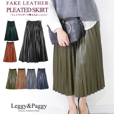 今季トレンドエコレザープリーツスカートフェイクレザープリーツロングスカート 合成皮革 プリーツロング