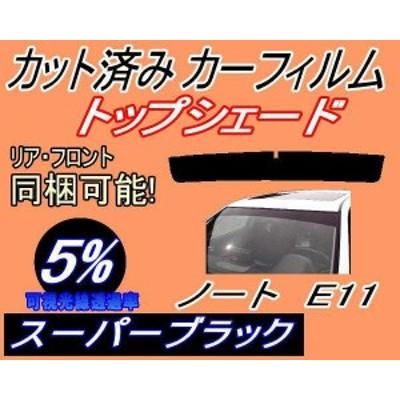 ハチマキ ノート E11 (5%) カット済み カーフィルム 車種別 E11 NE11 ZE11 E11系 ニッサン