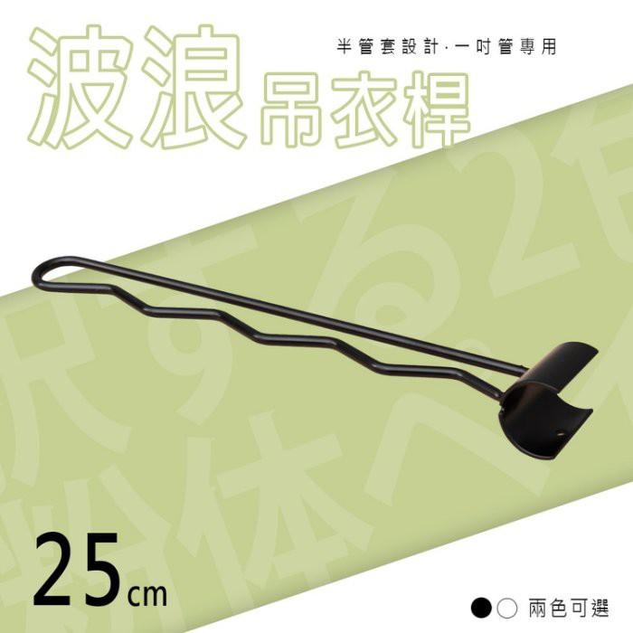 dayneeds 半管套設計波浪吊衣桿(兩色可選)