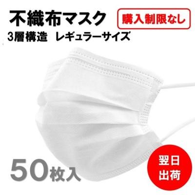 【送料無料】マスク 50枚  送料無料 三層構造 使い捨て 不織布マスク 白 大人用 飛沫防止 花粉対策 防護マスク