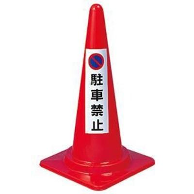 ds-2158665 (まとめ) ユニット コーン用ステッカー 「駐車禁止」 834-35【×30セット】 (ds2158665)