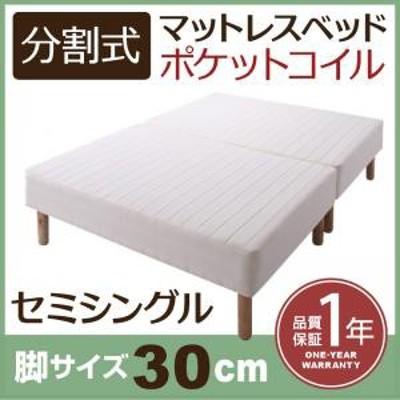 ベッド セミシングル 新・移動ラクラク 分割式マットレスベッド  ポケットコイルマットレスタイプ セミシングルベッド 送料無料