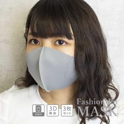 3枚セット 送料無料  繰り返し 使える マスク FASHION MASK ファッションマスク 立体マスク 洗える 在庫あり 男女兼用 フィットマスク3枚 ALTROSE
