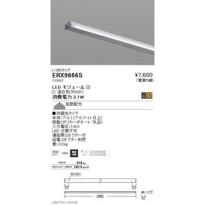 ERX9666S 遠藤照明  ベースライト ENDO_直送品1_