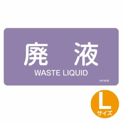 JIS配管アルミステッカー 酸またはアルカリ関係 「廃液」 Lサイズ 10枚組 ( 表示シール アルミシール )