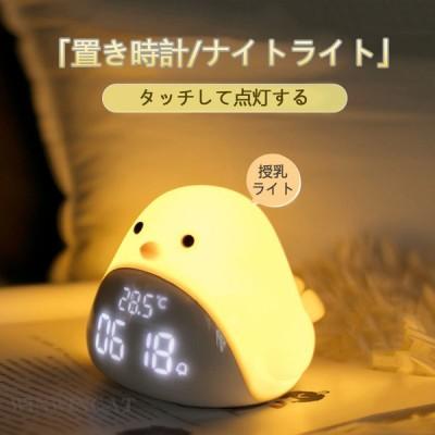 置き時計 起きれる デジタル時計 目覚まし時計 授乳ライト ベッドライト ナイトライト 自動点灯 卓上 ライト 子供ギフト 北欧 クリスマ 子供ギフト プレゼント