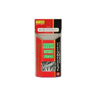 SK11 4977292231930 フリーサイズリベット 70入 FR-43M