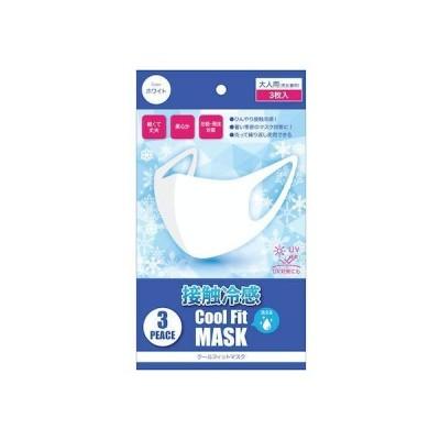 クールフィットマスク 3枚入り ホワイト 男女兼用 大人用 洗って繰り返し使える!接触冷感マスク!
