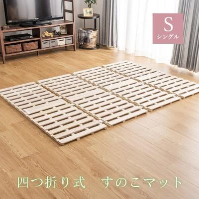 四つ折り 桐すのこ シングル アンバー 布団が干せる 折りたたみ式 桐製 スノコ 四つ折り 湿気対策 低ホルムアルデヒド 代引不可