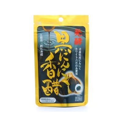 発酵黒にんにく香醋 28.8g(480mg×約60粒)(割引サービス対象外)サプリメント 健康食品発酵黒にんにく香醋