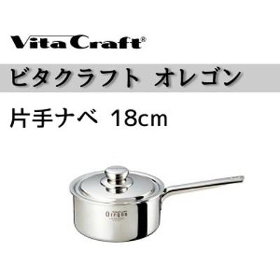 ビタクラフト 鍋 VitaCraft Oregon ビタクラフト オレゴン 片手ナベ 18cm 8671