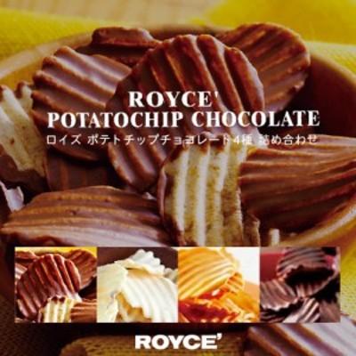 ロイズ ポテトチップチョコレート 4種詰め合わせ ROYCE 北海道 人気 お菓子 スイーツ コーティング 大ヒット 定番 / チョコレート クリス