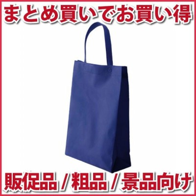 粗品 記念品 不織布マチ付きイベントバッグ(ネイビー)  エコ 安価に