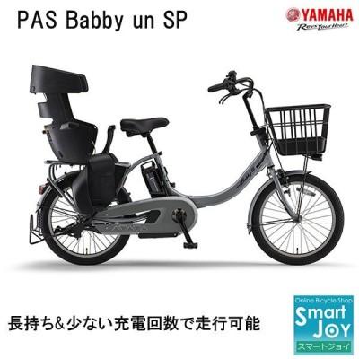 YAMAHA PAS Babby un SP リヤチャイルドシート標準装備モデル 20インチ 2020年モデル 電動アシスト自転車 内装3段変速 パスバビー un SP PA20BSPR