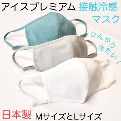 夏用マスク アイスプレミアム 日本製 接触冷感 ひんやり サラサラ 涼しい アイスコットン 洗える 耳が痛くならない 肌荒れしない クール 立体的 コットン100%