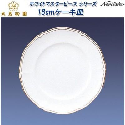 大倉陶園 ホワイトマスターピース シリーズ 18cmケーキ皿