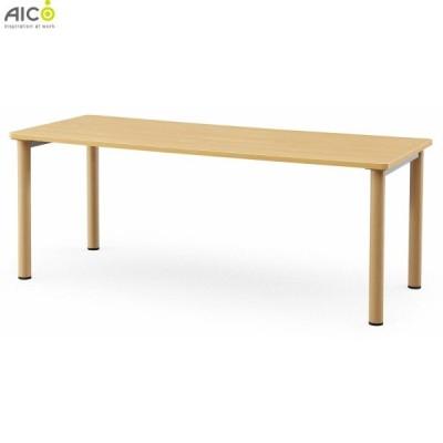 福祉施設向けテーブル W1800×D750×H700 テーブル 木製テーブル 介護テーブル 福祉施設 業務用 Aico アイコ 法人限定