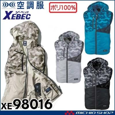 空調服 ジーベック XEBEC 空調服ベスト(ファンなし) XE98016