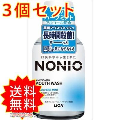 3個セット NONIOマウスウォッシュ クリアハーブミント 80ML ライオン マウスウォッシュ まとめ買い 送料無料