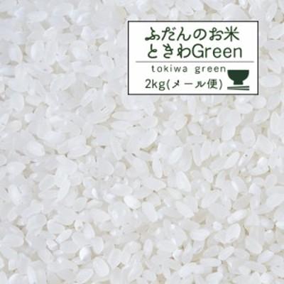 米 2kg 2年産 秋田県産 ときわGreen 白米2kg お試し/ポイント消化/サンプル【米2kg】