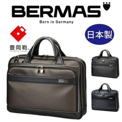 BERMAS バーマス ブリーフ キャリーオン 豊岡鞄 豊岡カバン ビジネス バッグ ビジネスバッグ ブリーフケース 42cm 日本製 PCバッグ ショルダー付