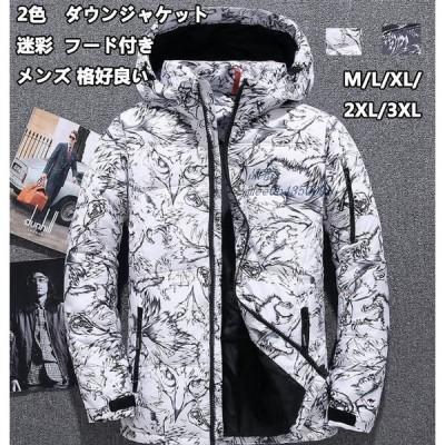 迷彩 メンズ 格好良い 中綿ジャケット 2色 男性用 保温 防風冬服 通学 OL ショート丈 コート ダウンコート 暖かい 通勤 アウター 防寒着 厚手 フード付き