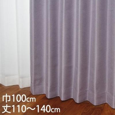 カーテン 遮光カーテン | カーテン ドレープ パープル 形状記憶 遮光2級 ウォッシャブル 遮熱 巾100×丈110〜140cm TDOS7123 KEYUCA ケユカ