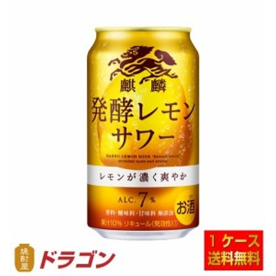 送料無料/麒麟 発酵レモンサワー 350ml×24缶 1ケース チューハイ