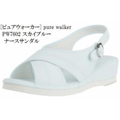 レディス ナースシューズ ナースサンダル PW7602 (ピュアウォーカー) pure walker 看護師向けシューズ やわらかインソール  軽量設計【送