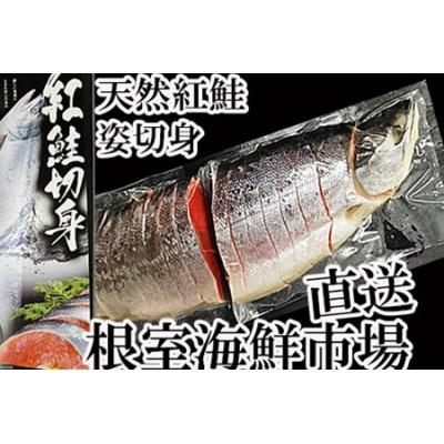 根室海鮮市場<直送>天然紅鮭切身4P(1尾分) B-28004